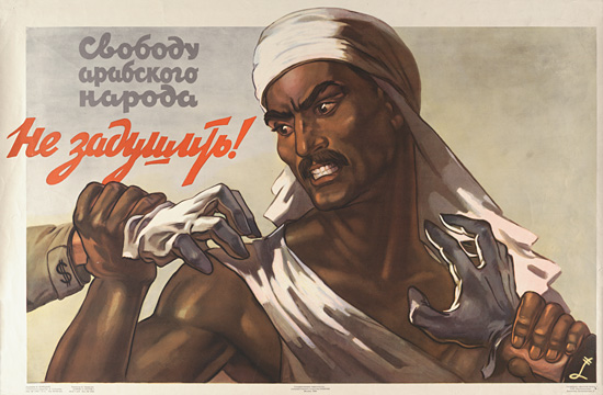 "Viktor Koretsky, ""You will not strangle the freedom of the Arab peoples"" 1958"
